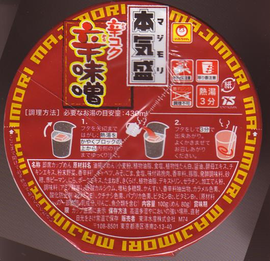 インスタントカップ麺maruchann 本気盛辛味噌カップラーメン マルちゃん