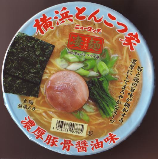 ニュータッチ横浜とんこつ家凄麺