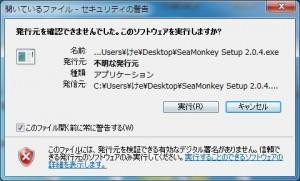 seaMonkey-シーモンキーダウンロード