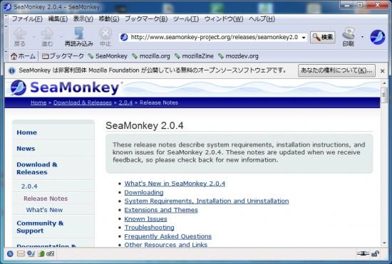 seaMonkey-シーモンキーダウンロード完了後のブラウザの画面はこんな感じ