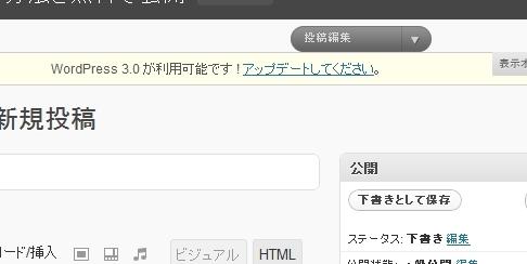 WordPress 3.0 が利用可能です ! アップデートしてください。