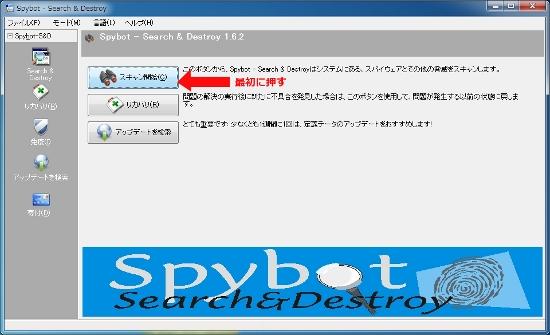 PCが重いときの改善策spybot使い方1