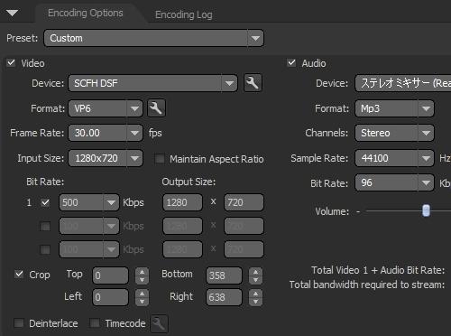 ustream高画質配信Flash Media Encoder設定-2回目
