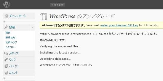 wordpress3.0へ2.9からの更新作業をしてみた。自動アップグレード