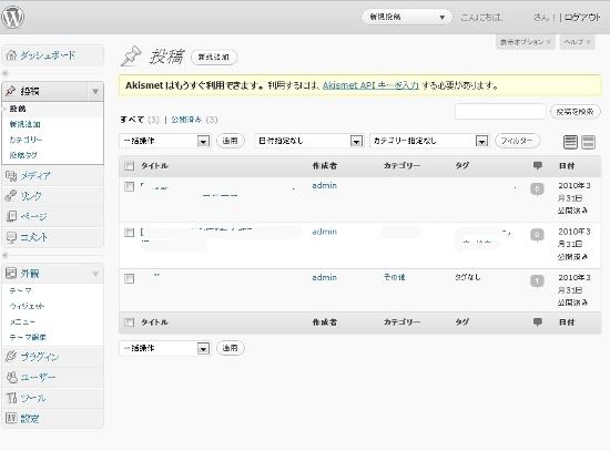 wordpress2.9から3.0へアップグレード作業をしてみた。更新作業