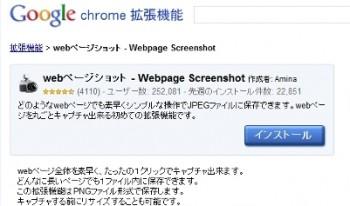 Googlechromeでネットの画像をキャプチャするプラグイン