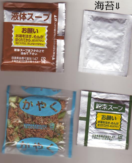 日清 旨辛 太麺堂々 濃厚辛魚介豚骨醤油 内容物の一覧 麺以外ですが・・・