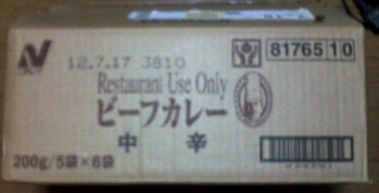 ニチレイ ビーフカレー中辛30食セットCR 1 30食まとめ買いしてみた 箱