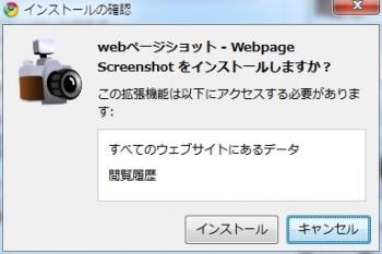 Googlechromeでweb画像をキャプチャするプラグイン
