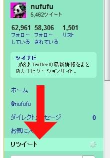 twitter公式のRT機能が・・・