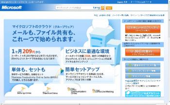 マイクロソフトのクラウドサービス