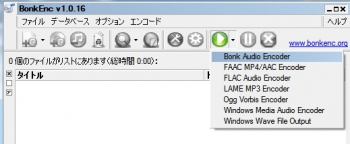 BonkEnc Audio Encoder エンコーダー設定