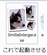 小さい画像を綺麗に拡大するフリーソフト SmillaEnlarger
