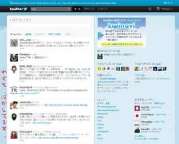 twitterの新しい画面ログインした時の画面 20100925