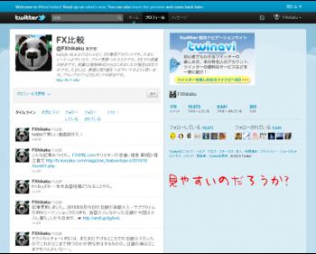 自分twitterアカウントのページ twitterの新しい画面 20100925