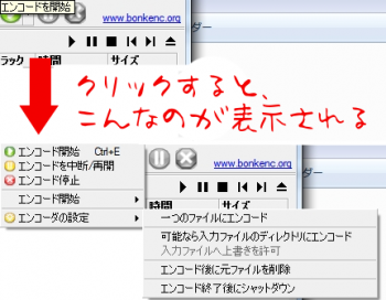 BonkEnc Audio Encoder encode開始
