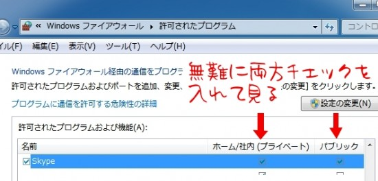 skypeのWindowsファイアウォール設定