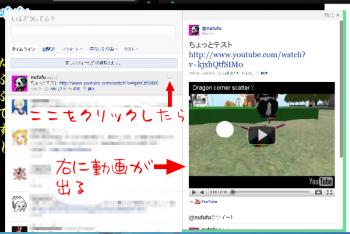 動画をtwitterのTLで見る方法