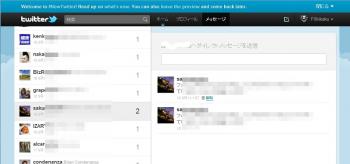 twitternew 新しい画面DM削除