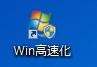 win高速化デスクトップアイコン