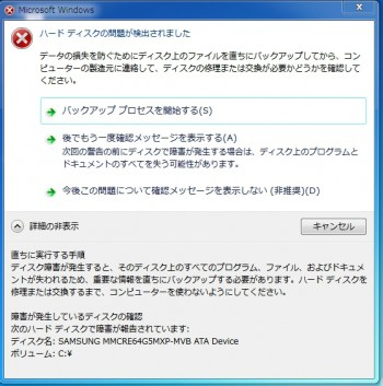 Windows7で利用のSAMSUNG MMRCE64GM25S でエラー表示