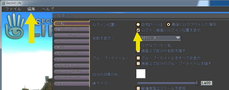 SecondLife log in 場所指定 ver1