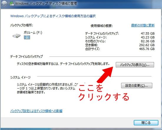Windows7バックアップデータ削除方法