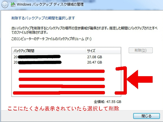 Windows7バックアップデータ削除方法 削除する