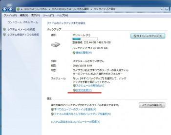 Windows7_HD-バックアップ方法設定
