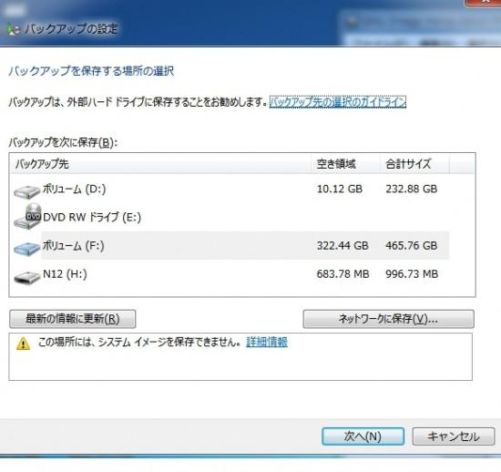 Windows7 HDバックアップ設定方法