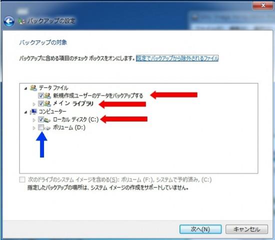 Windows7のハードディスクのバックアップ設定方法