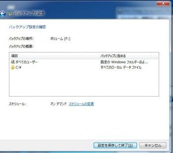 Windows7ハードディスクバックアップ保存方法