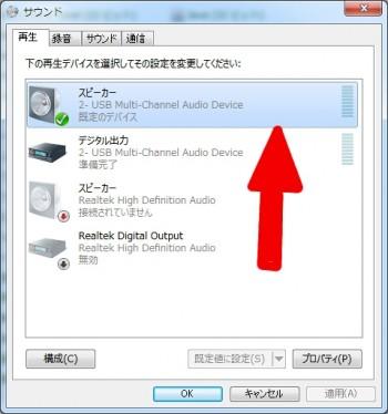 Windows7 64bit usbheadset mixer スピーカーから確認する