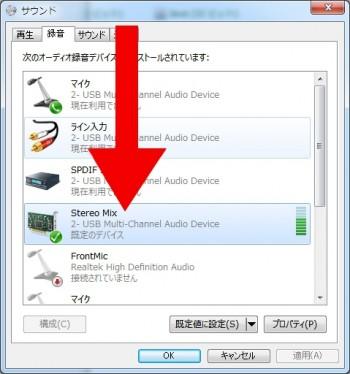Windows7 64bit版でのUSBヘッドセットのミキサー設定 有効になった時の図