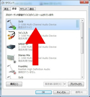 Windows7 64bit usbheadset mixer LIVE マイクを開く
