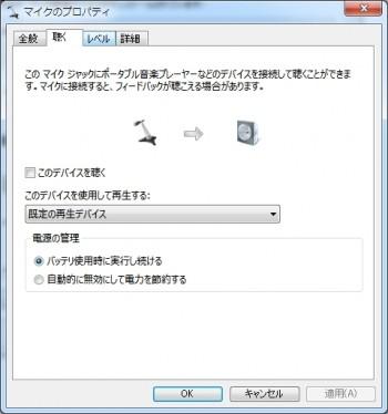 Windows7-64bit版でのUSBヘッドセットのミキサー設定