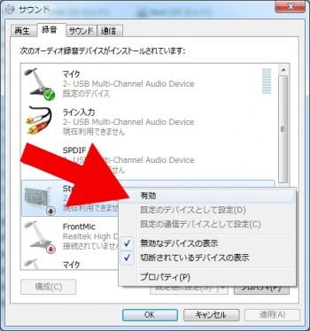 Windows7 64bit版でのUSBヘッドセットのミキサー設定