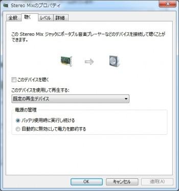 Windows7 64bit版でのUSBヘッドセットのステレオミキサー設定 聞くタブの設定