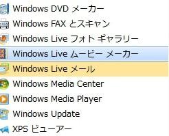 Windows_Live20101024のアップデート後