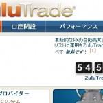 ZuluTradeという自動売買サービス