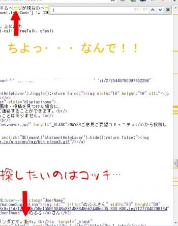 GoogleChromeエでソースコードを検索してみたら