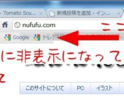 GoogleChromeでブックマークのバーが非表示になったときに戻す方法