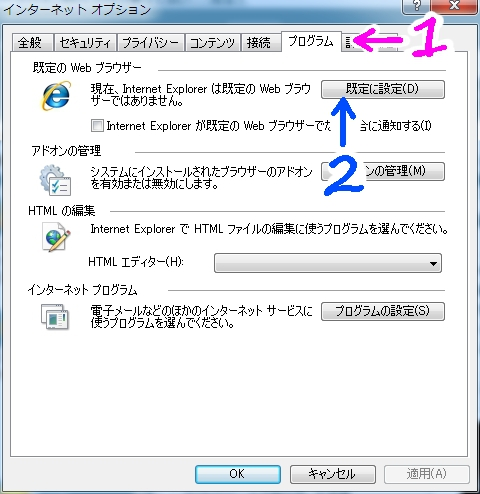 Internetexplorer8への規定のブラウザの変更方法