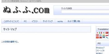 wordpressサイトマップ作成方法