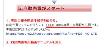 infotopのfx自動売買FXなう