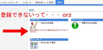 yahooのリアルタイムアクセス解析追加登録