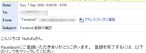 Facebook登録日