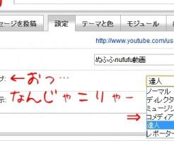 youtubeのチャンネル タイプ