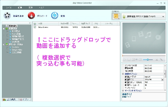 Any Video Converter free 使用方法