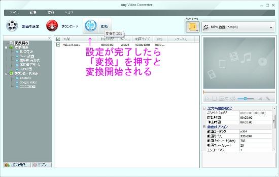 Any Video Converter free 使用方法 4